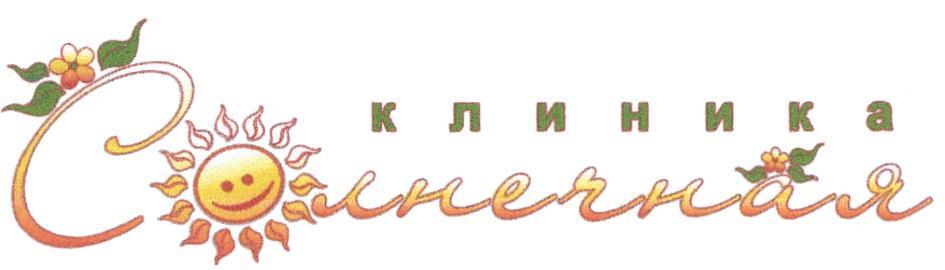 Клиника «Солнечная» на улице Красных Партизан